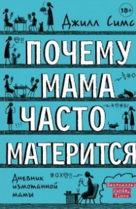Почему мама часто матерится