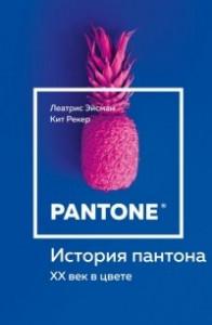 История пантона. XX век в цвете