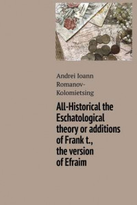 All-Historical the Eschatological theory oradditions ofFrank t., theversion ofEfraim