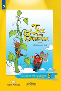 Джек и бобовое зернышко. Книга для чтения. 5 класс