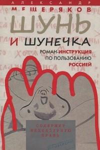 Шунь и шунечка. Роман-инструкция по пользованию Россией