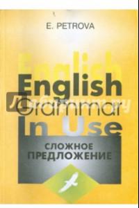 Сложное предложение в английском языке. Варианты формы, значения и употребления. Учебное пособие