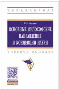 Основные философские направления и концепции науки: Учебное пособие для вузов