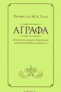 Аграфа. О незаписанных в Евангелии изречениях Иисуса Христа