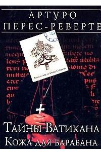 Тайны Ватикана. Кожа для барабана