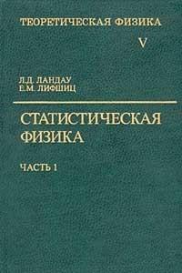 Теоретическая физика. Том V. Статистическая физика. Часть 1