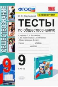 УМК Обществознание. 9 класс. Тесты к учебнику Л.Н. Боголюбова и др. ФПУ