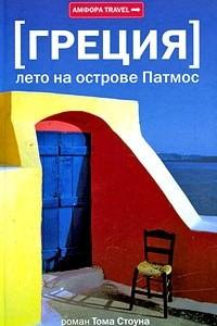 Лето на острове Патмос