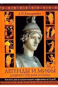 Легенды и мифы Древней Греции и Рима. Кто есть кто в классической мифологии