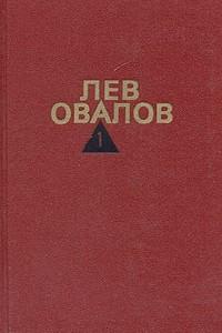 Лев Овалов. Собрание сочинений в трех томах. Том 1