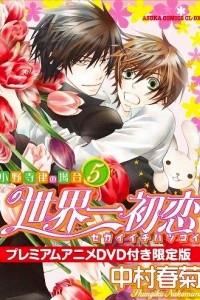 Sekai Ichi Hatsukoi ~Onodera Ritsu no Baai. Vol.5