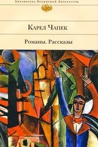 Романы. Рассказы