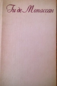 Собрание сочинений в семи томах. Том 1