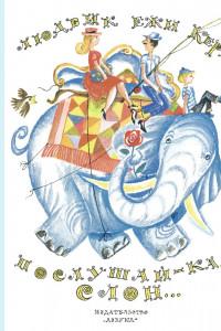 Послушай-ка, слон... (иллюстр. Калиновского Г.) Наши любимые книжки*