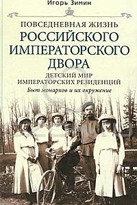 Повседневная жизнь российского императорского двора. Детский мир императорских резиденций. Быт монархов и их окружение