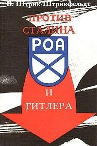 Против Сталина и Гитлера: Генерал Власов и Русское Освободительное Движение