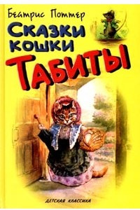 Сказки кошки Табиты