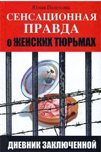 Сенсационная правда о женских тюрьмах. Дневник заключенной