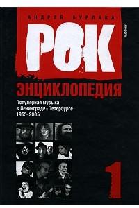 Рок-энциклопедия. Популярная музыка в Ленинграде-Петербурге. 1965-2005. Том 1
