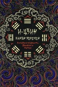 И-Цзин. Канон Перемен. Великая мудрость Древнего Китая