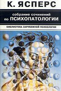 К. Ясперс. Собрание сочинений по психопатологии. В двух томах. Том 2