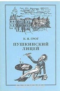 Пушкинский лицей