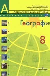 География. Россия. 8 класс. Учебник