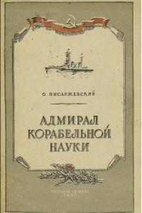 Адмирал корабельной науки
