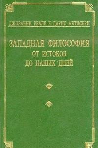 Западная философия от истоков до наших дней. Том 1-4