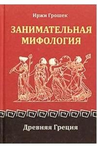 Занимательная мифология. Древняя Греция