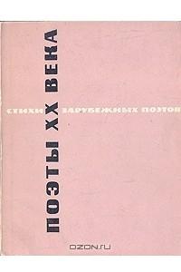 Поэты XX века. Стихи зарубежных поэтов в переводе М.Зенкевича