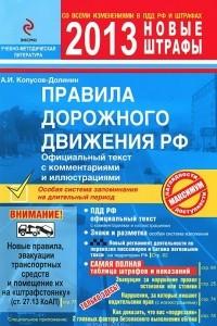 Правила дорожного движения Российской Федерации 2013 с комментариями и иллюстрациями (со всеми изменениями в правилах и штрафах)