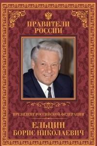 Президент Российской Федерации Борис Николаевич Ельцин