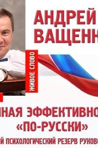 Личная эффективность ?по-русски?. Лекция 1