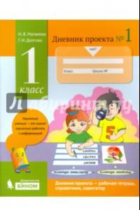 Дневник проекта. 1 класс. Тетрадь №1