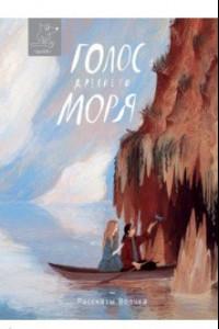 Голос древнего моря