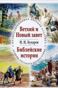 Библейские истории. Ветхий Новый завет