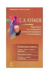 Практикум по супервизии в консультировании и психотерапии