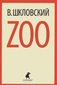 Zoo. Письма не о любви, или Третья Элоиза