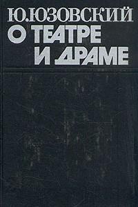 О театре и драме. В двух томах. Том 1