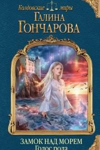 Замок над Морем. Книга первая. Голос рода