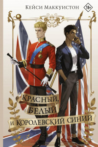 Красный, белый и королевский синий