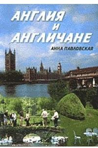 Англия и англичане. Книга на русском языке