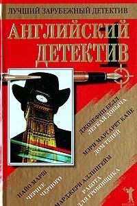Английский детектив - 1
