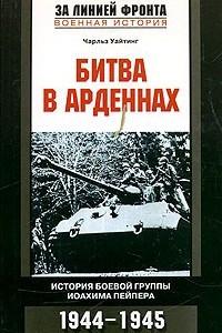 Битва в Арденнах. История боевой группы Иоахима Пейпера. 1944-1945