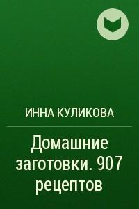 Домашние заготовки. 907 рецептов