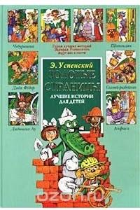 Лучшие истории для детей