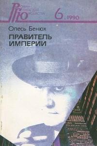 Роман - газета для юношества, №6, 1990. Правитель империи