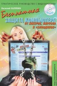 Бесплатная защита компьютера от вирусов, хакеров и
