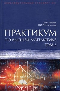 Практикум по высшей математике. В 2 томах. Том 2